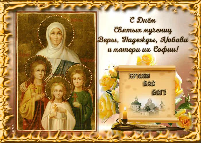 Картинка поздравление с днем святых мучениц