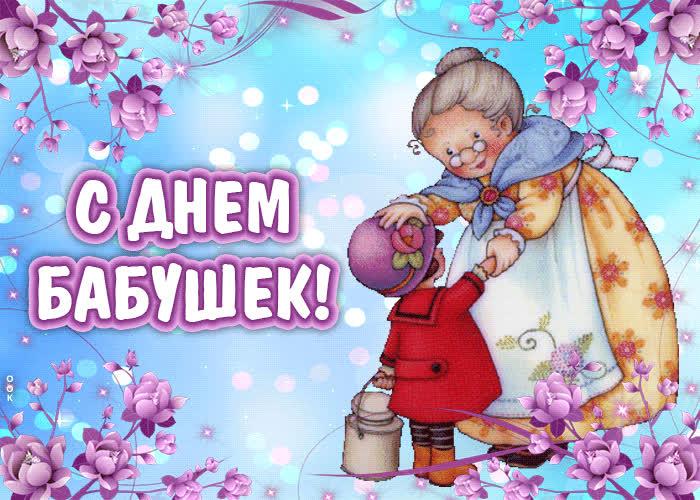 pozdravleniya-s-dnem-krasivih-babushek-otkritki foto 6