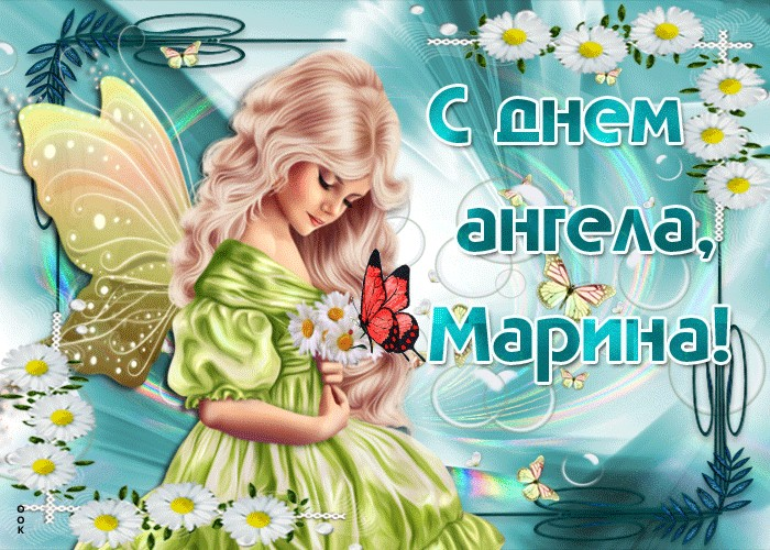 День ангела марины открытка