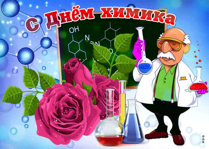 Поздравительная открытка с днем химика
