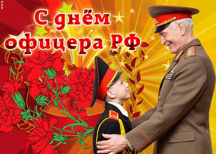 День офицера россии открытки анимационные