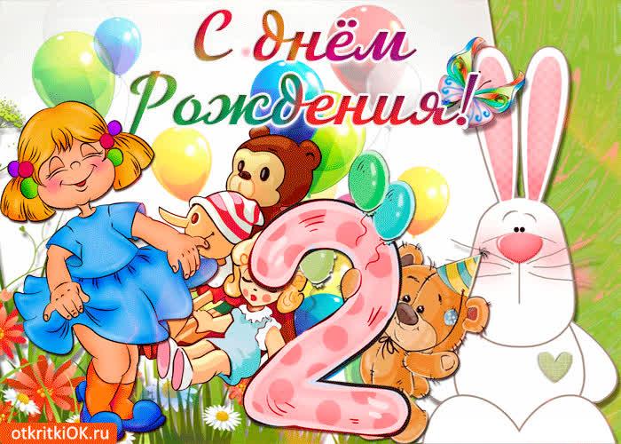 С днем рождения девочка два годика открытка