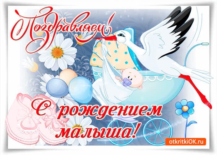Картинки с поздравлением рождения ребенка