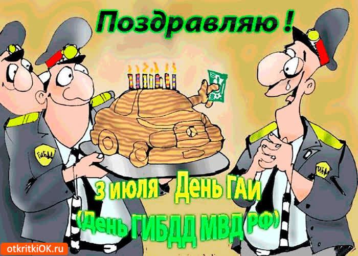 Картинка с днем рождения начальника гаи