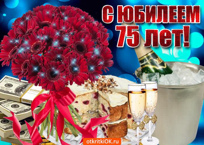 Поздравления с днем рождения 75 лет в открытках, открытку для ребенка