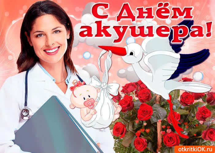 Поздравления с днем гинеколога открытки, приглашений открытки