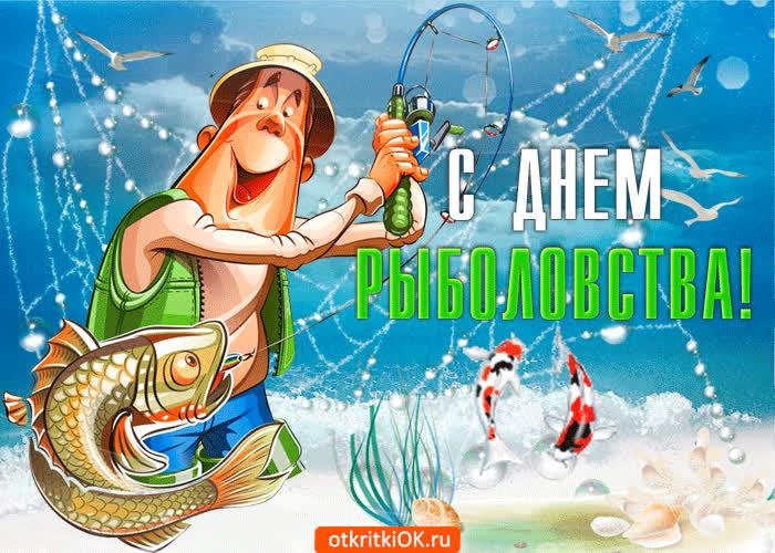 С днем рыболовства картинки красивые, дню спасателя россии
