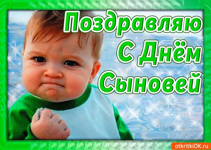 Высказывания жизни, сына с днем россии открытки