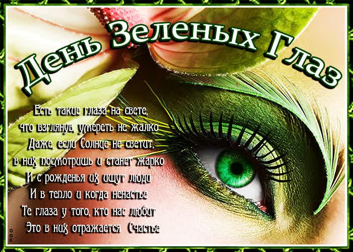 стихи на день рождения алены с зелеными глазами существует