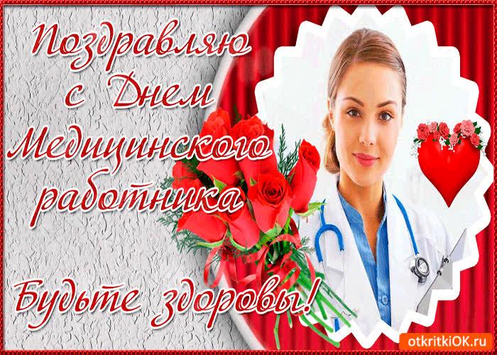 Открытку одноклассниках, фото открытка день медика