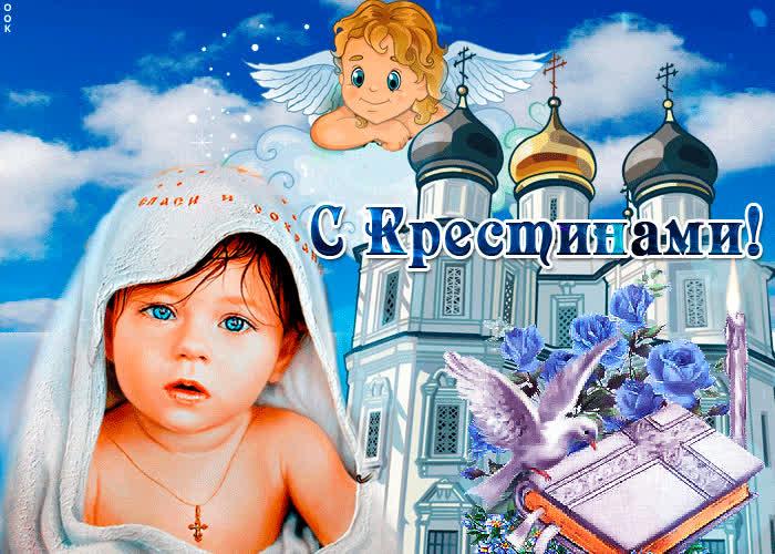 Открытка с крещением ребенка девочку, открытки