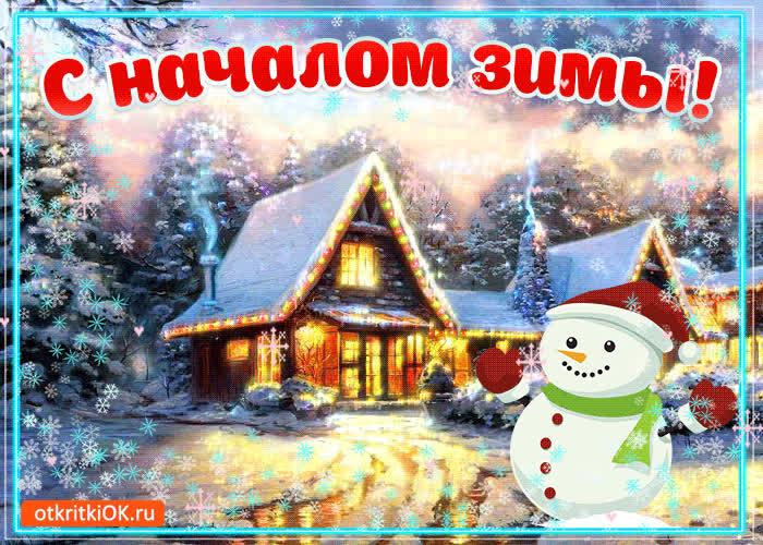 Открытка на началом зимы, открытку маме