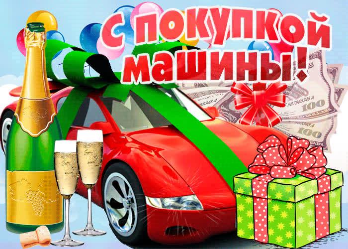 Поздравления с картинками машин