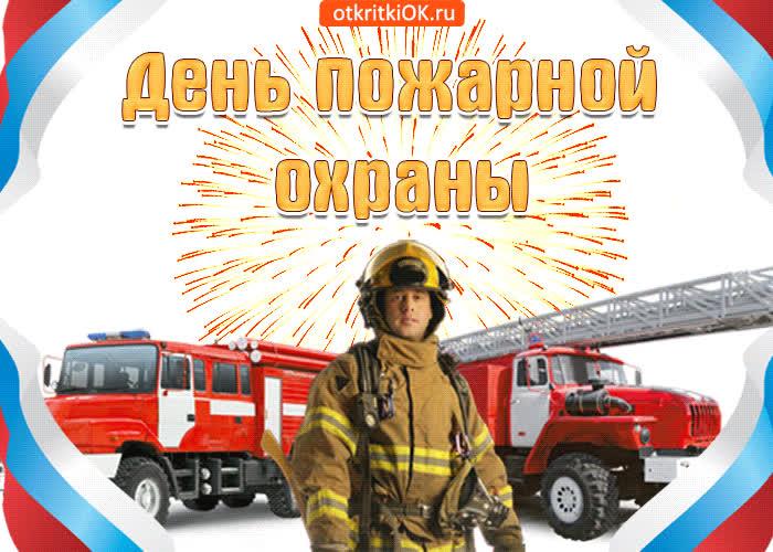 Смешное поздравления с днем пожарной охраны