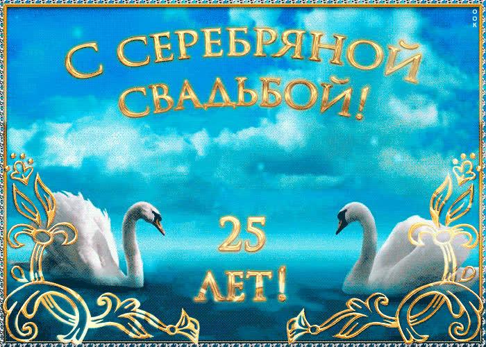 serebryanaya-svadba-otkritki-pozdravleniya foto 11