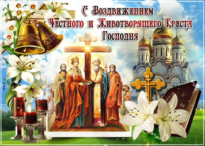 Картинка поздравляю с великим праздником света и радости души