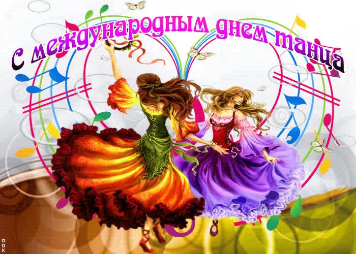 поздравления с днем танца русского народного организации добровольцев складываются