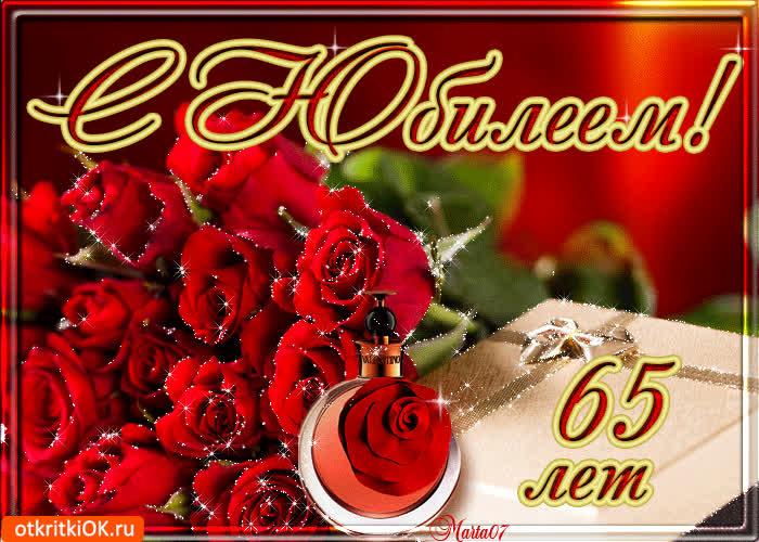 Поздравления с юбилеем 65 татьяна