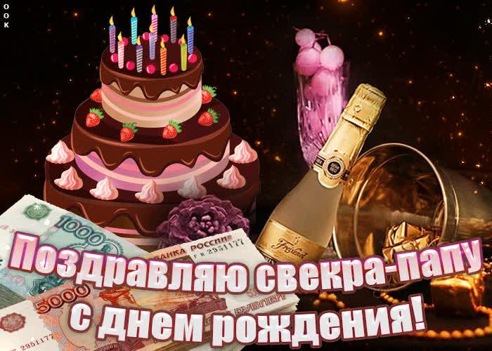 Картинки поздравления свекра с днем рождения