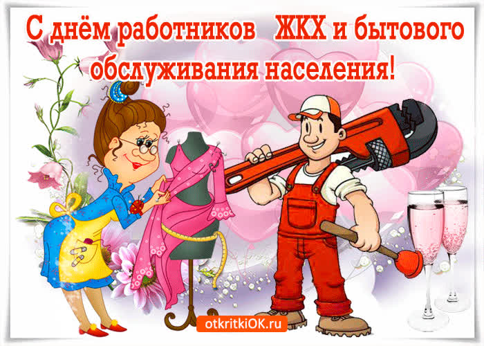 поздравление работников теплосети уникальное