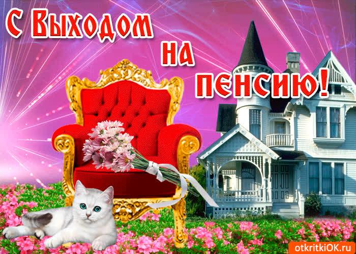 Донских казаков, открытка и поздравление с выходом на пенсию