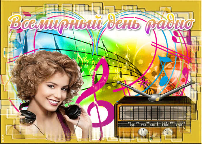 Картинка с праздником радио
