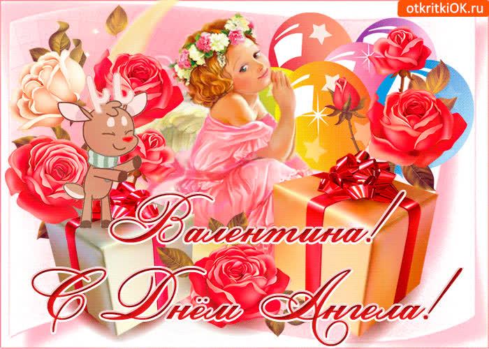 Валентину с именинами картинки с надписями