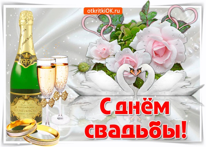 Поздравление свадьбе дочери и зятя