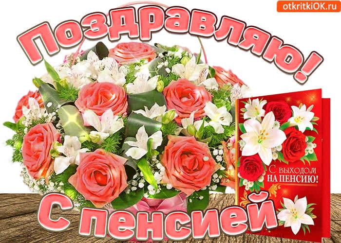 Картинка проводы на пенсию женщины, открытки днем рождения
