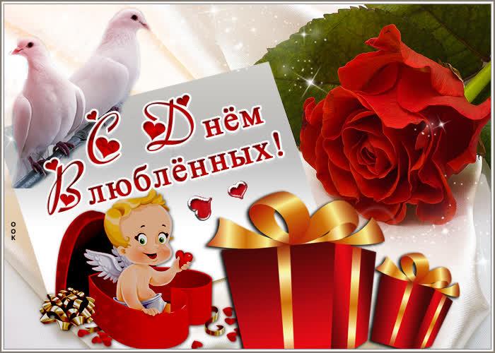 Открытка позитивная картинка с днем святого валентина