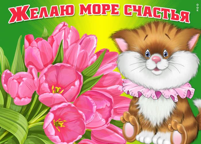 Открытка позитивная открытка с пожеланием