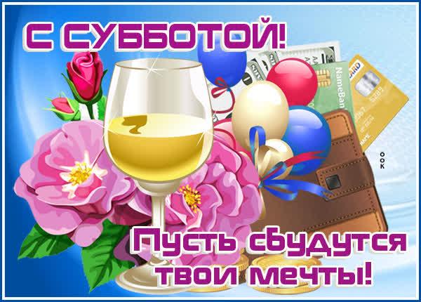 Картинка позитивная открытка с субботой