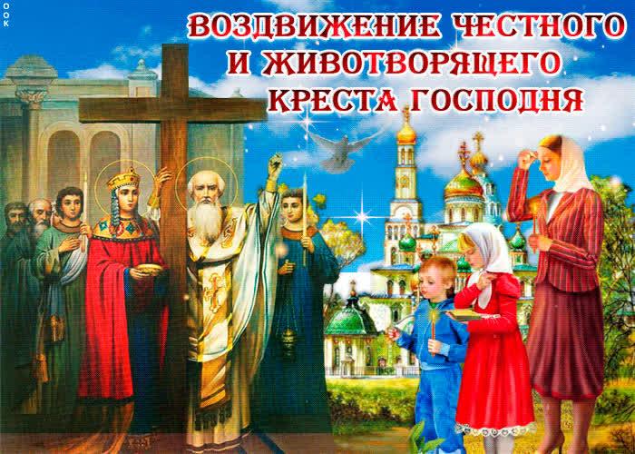 Картинка православная картинка воздвижение честного и животворящего креста господня