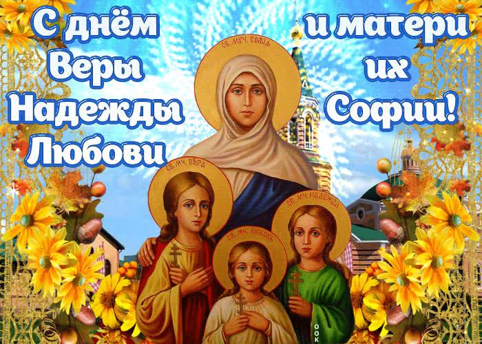 Открытки с днем святых великомучениц, открытки про любовь
