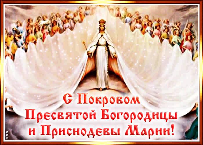 Картинка православная картинка с покровом пресвятой богородицы