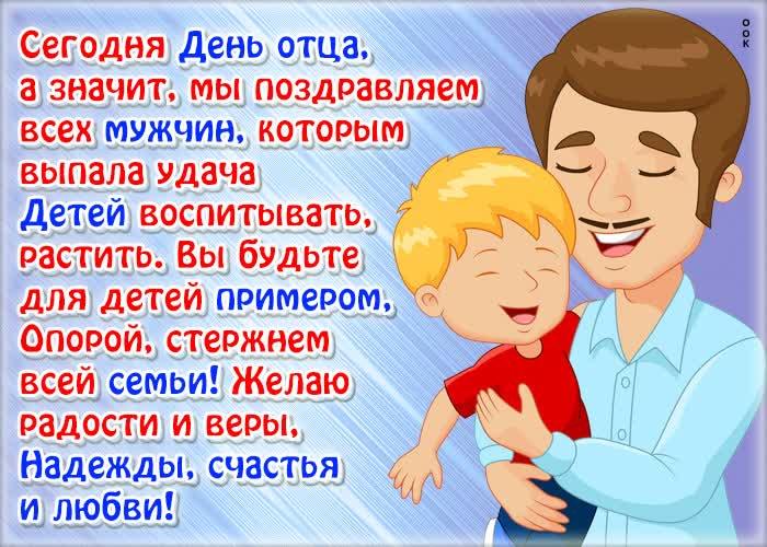 Картинка праздничная картинка день отца