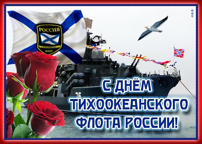 Открытка праздничная картинка день тихоокеанского флота россии