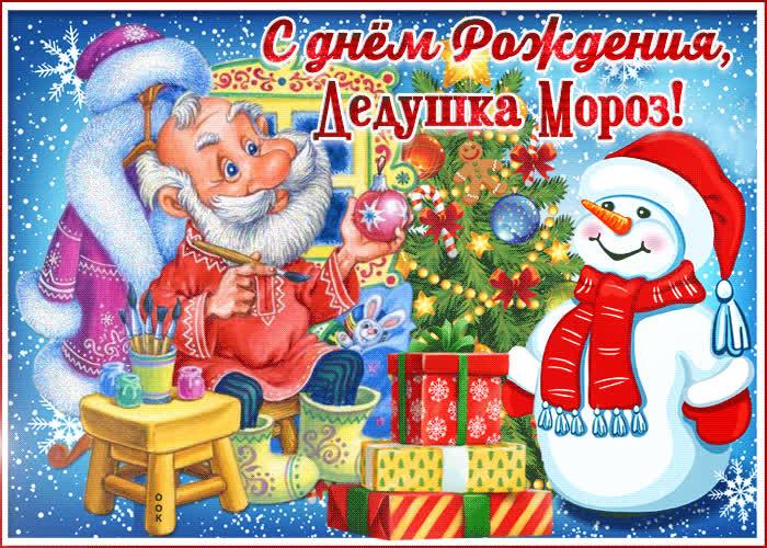 Открытка с днем рождения дед мороз своими, прикольные декор