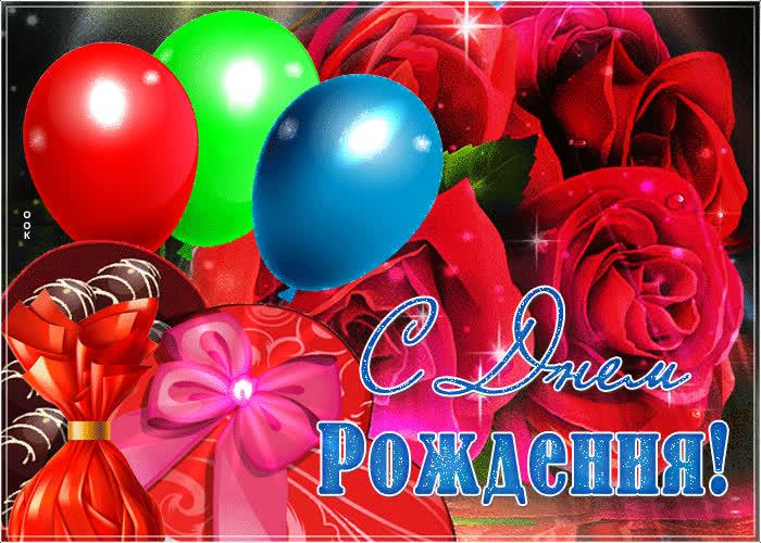 Открытка праздничная картинка с днем рождения женщине