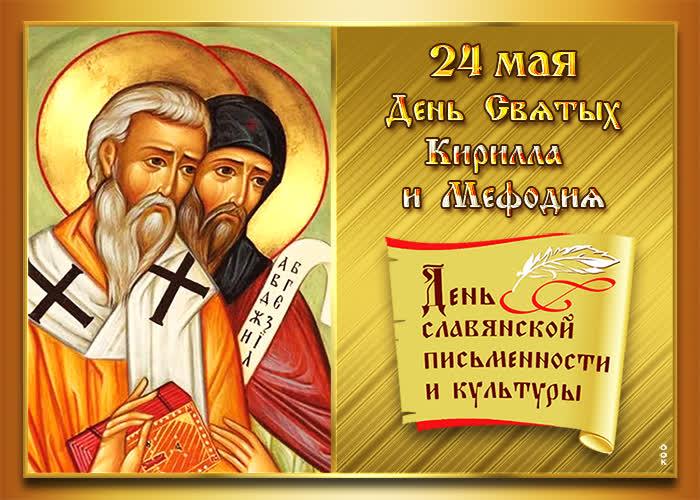 Открытка праздничная картинка с днем славянской письменности и культуры