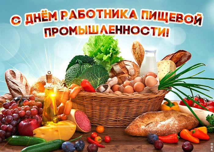 Картинка праздничная картинка день работника пищевой промышленности