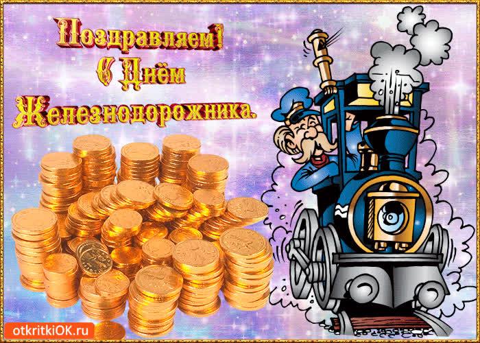 К празднику железнодорожника открытки, малышей месяцам открытки