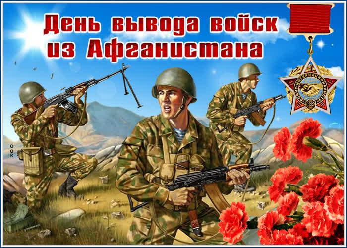 Открытка прекрасная картинка день вывода войск из афганистана