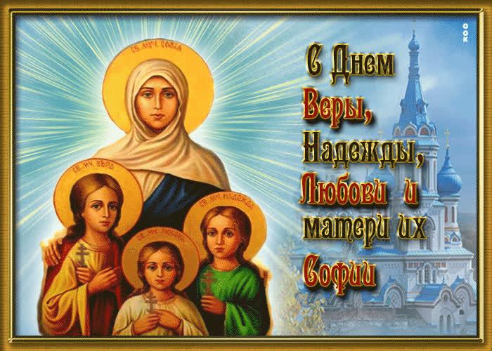 Картинка прекрасная открытка день святых мучениц веры, надежды, любови и матери их софии