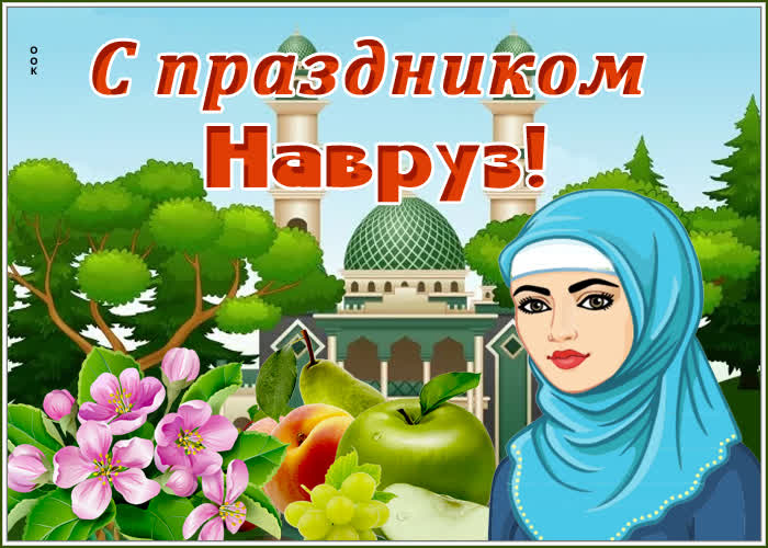 Открытка прекрасная открытка наурыз мейрамы