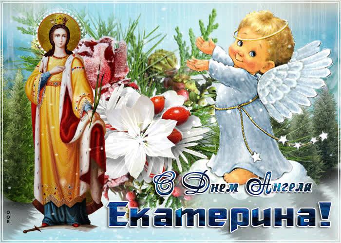 Живые открытки с днем ангела катерины