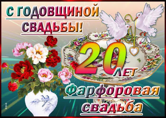 Поздравления с 20 летия свадьбы