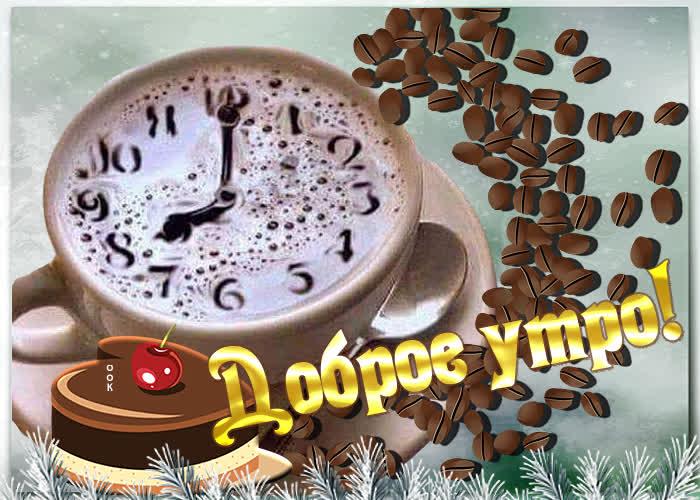 Картинка прекрасная зимняя картинка доброе утро