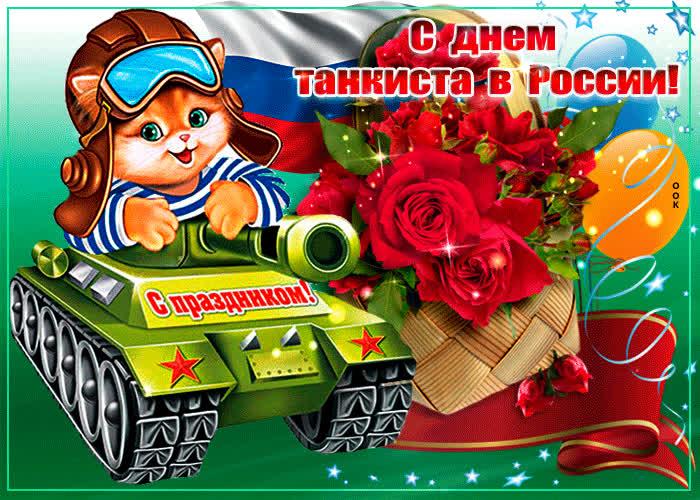 Поздравления танкистам в прозе