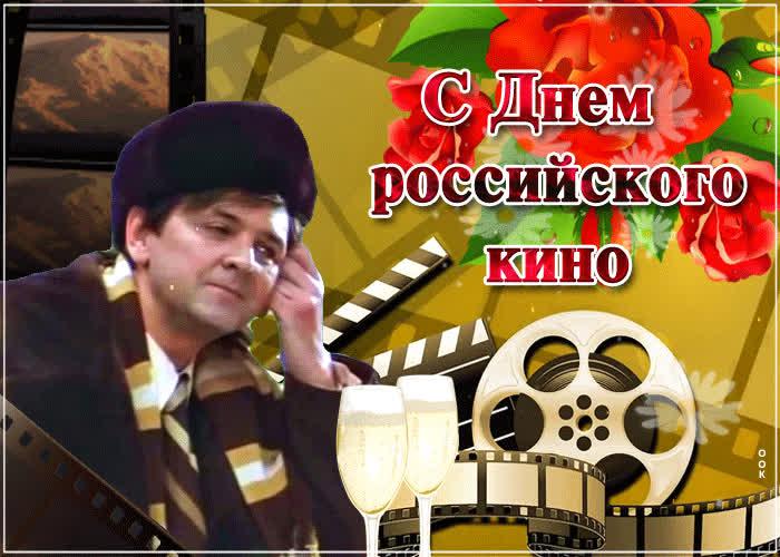 Для, открытки на день российского кино